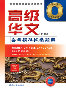 Higher Chinese Language GCE O-level Simulated Examination Papers (1116)