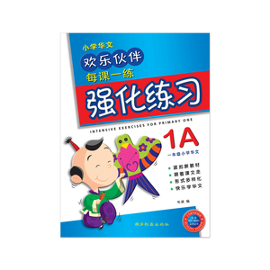 Intensive Exercises For Primary One (1A)  1A 欢乐伙伴每课一练强化练习