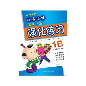 Intensive Exercises For Primary One (1B)  1B 欢乐伙伴每课一练强化练习