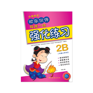 Intensive Exercises For Primary Two (2B)  2B 欢乐伙伴每课一练强化练习