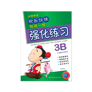 Intensive Exercises For Primary Three (3B)  3B 欢乐伙伴每课一练强化练习