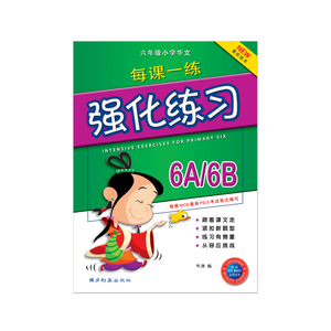 Intensive Exercises For Primary Six (6A/B)  6A/B 欢乐伙伴每课一练强化练习