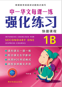 华文强化练习 Intensive Exercises For Sec 1B (Exp)