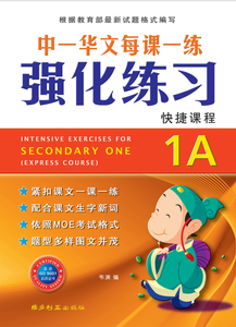 华文强化练习 Intensive Exercises For Sec 1A (Exp)