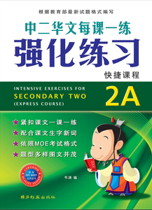 华文强化练习 Intensive Exercises For Sec 2A (Exp)