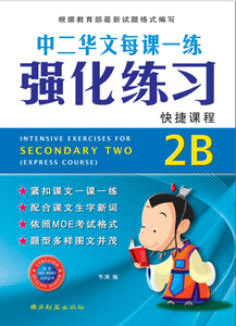 华文强化练习 Intensive Exercises For Sec 2B (Exp)
