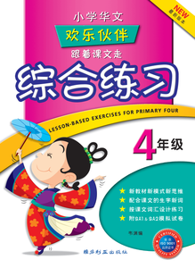 Lesson-based Exercises For Primary Four 四年级跟着课文走综合练习