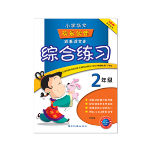 Lesson-based Exercises For Primary Two 二年级跟着课文走综合练习