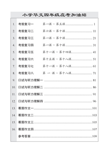 One Stop Guide To Chinese Examination (Primary Four) 小学华文四年级应考加油站