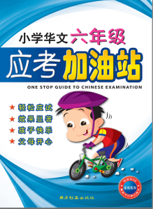 One Stop Guide To Chinese Examination (Primary Six) 小学华文六年级应考加油站