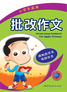 Chinese Essays Guidebook For Upper Primary 批改作文 (小学高年级适用)