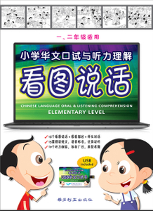 Chinese Language Oral & Listening Comprehension Elementary Level (Pri 1&2) 小学看图说话 (1/2 年级)适用