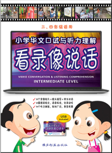 Video Conversation & Listening Comprehension Intermediate Level (Pri 3&4) 小学看录像说话 (3/4 年级)适用