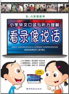 Video Conversation & Listening Comprehension Advance Level (Pri 5&6) 小学看录像说话 (5/6 年级)适用