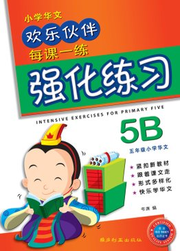 Intensive Exercises For Primary Five (5B) 5B 欢乐伙伴每课一练 强 化练习