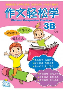 Chinese Composition Practices P3B