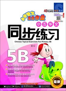 小五华文 同步练习 5B  Chinese Topical Exercises For Primary 5B