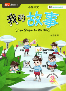 Easy Steps to Writing P2 我的故事 二年级