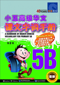 A Handbook Of Higher Chinese for Primary 5B 小五高级华文课文字词手册