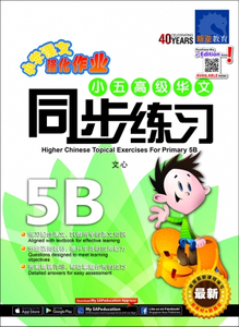 Higher Chinese Topical Exercises Primary 5B 小五高级华文同步练习