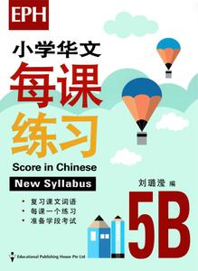 Score In Chinese 华文每课练习 5B