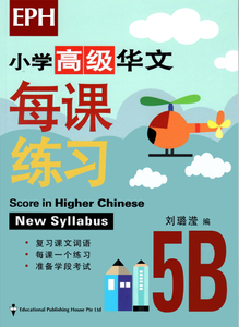Score in Higher Chinese (New Syllabus) 高级华文每课练习 5B