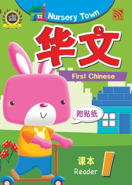 Nursery Town: First Chinese Reader 1 华文课本1