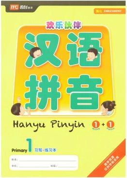 P1 Hanyu Pinyin 1+1   汉语拼音 1+1 小一