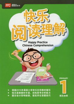 Happy Practice Chinese Comprehension 快乐阅读理解 P1