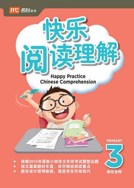 Happy Practice Chinese Comprehension 快乐阅读理解 P3