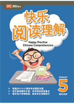Happy Practice Chinese Comprehension 快乐阅读理解 P5