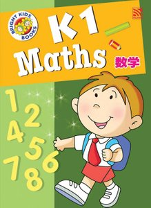 Bright Kids: K1 Maths 数学