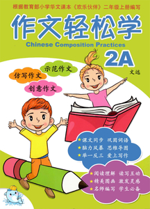 Chinese Composition Practices P2A