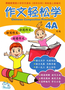 Chinese Composition Practices P4A