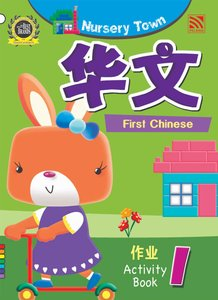 Nursery Town: First Chinese Activity Book 1 华文作业1