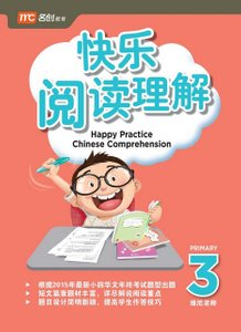 Happy Practice Chinese Comprehension 快乐阅读理解 P3