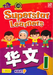 Superstar Learners- Chinese 1 华文 1