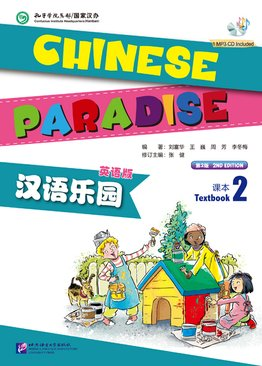 Chinese Paradise Textbook 2 (2nd Ed) 汉语乐园 课本2 (第二版)