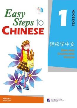 Easy Steps to Chinese 01 Textbook 轻松学中文 课本1