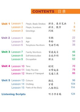 Easy Steps to Chinese 01 Textbook 轻松学中文 课本1