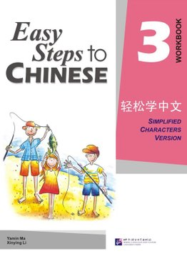Easy Steps to Chinese 03 Workbook 轻松学中文 练习册3