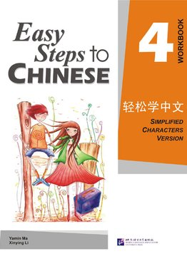 Easy Steps to Chinese 04 Workbook 轻松学中文 练习册 4