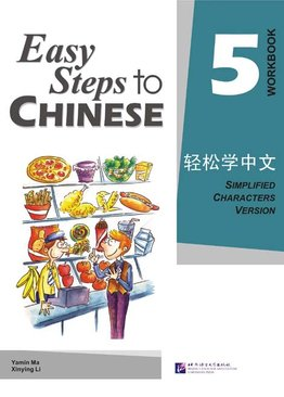 Easy Steps to Chinese 05 Workbook 轻松学中文 练习册 5