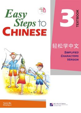 Easy Steps to Chinese 03 Textbook 轻松学中文 课本3