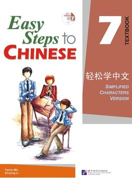 Easy Steps to Chinese 07 Textbook 轻松学中文 课本7