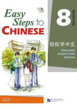 Easy Steps to Chinese 08 Textbook 轻松学中文 课本8