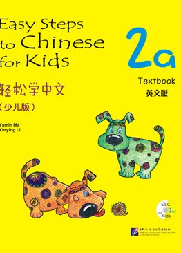 Easy Steps to Chinese for Kids-  2A Textbook 轻松学中文 课本2A