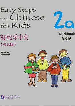 Easy Steps to Chinese for Kids-  2A Workbook 轻松学中文 练习册2A