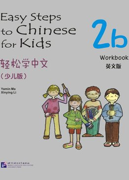 Easy Steps to Chinese for Kids-  2B Workbook 轻松学中文 练习册2B