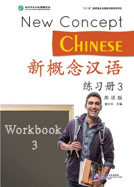 New Concept Chinese 3 Workbook 新概念汉语 练习册3